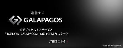 Las tabletas invanden el mundo, hasta hay un modelo que se llama Galapagos.